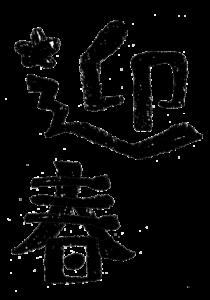 フリー素材・迎春・手書き文字・年賀状