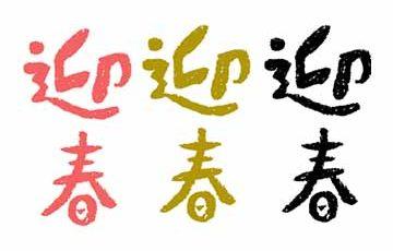 無料素材・迎春・年賀状・手書き文字・かわいい