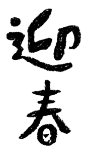 フリー素材・迎春・年賀状・手書き文字・かわいい