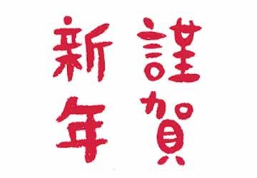無料素材・謹賀新年・年賀状・手書き文字・かわいい