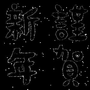 フリー素材・謹賀新年・年賀状・手書き文字・かわいい