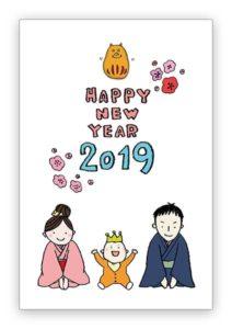 フリー素材・年賀状2019見本・出産報告・イラスト・無料・赤ちゃん