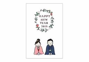 かわいい結婚報告の年賀状デザインフリー素材無料イラスト使用