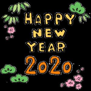 フリー素材・イラスト・文字・2020年年賀状・松竹梅