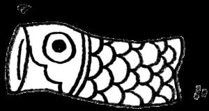 鯉のぼり・こいのぼり・フリーイラスト・かわいい手書き・無料素材・モノクロ・端午の節句・こどもの日・ゆるい