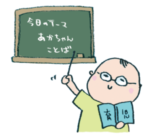 無料イラスト・フリー素材・かわいい手描き・赤ちゃん・先生・黒板・教える・指導