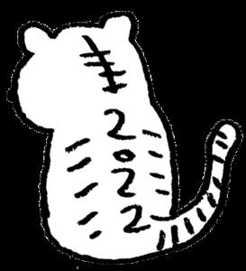 トラ・とら・虎・イラスト・手書き・可愛い・年賀状・干支・2022年・フリー・シンプル・ゆるかわいい・正月・タイガー・背中・後ろ姿・哀愁漂う・2022年