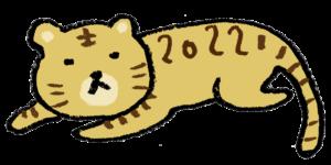 トラ・とら・虎・イラスト・手書き・可愛い・年賀状・干支・2022年・フリー・シンプル・ゆるかわいい・正月・タイガー・寝ている