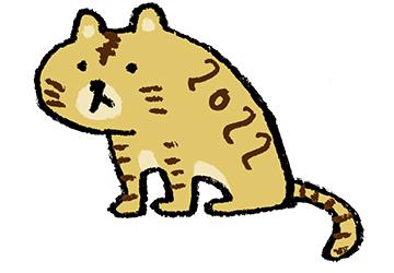トラ・とら・虎・イラスト・手書き・可愛い・年賀状・干支・2022年・フリー・シンプル・ゆるかわいい・正月・タイガー・座る・お座り・ゆるい・縞模様が年号・2022年あり