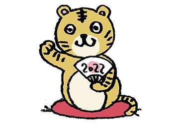 トラ・とら・虎・イラスト・手書き・可愛い・年賀状・干支・2022年・フリー・シンプル・ゆるかわいい・正月・タイガー・座る・めでたい・招き猫風・縁起物・扇子・扇