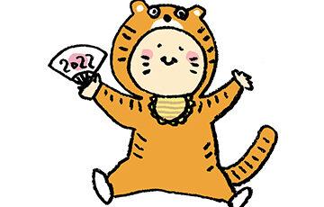 トラ・とら・虎・イラスト・手書き・可愛い・年賀状・干支・2022年・フリー・シンプル・ゆるかわいい・正月・タイガー・着ぐるみ・服・子ども・赤ちゃん・扇子・めでたい・祝い・出産祝い