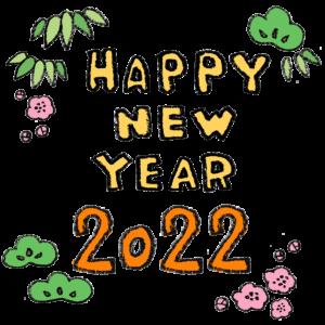 フリー素材・イラスト・文字・2022年年賀状・松竹梅・和風